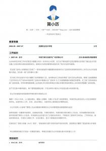 店长/卖场管理电子版word简历模板