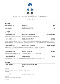 土木/建筑/装修/市政工程求职简历模板