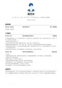 互联网产品/运营管理招聘word简历模板