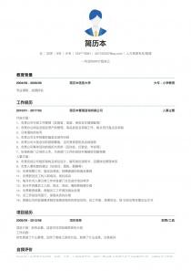 人力资源专员/助理空白word简历模板