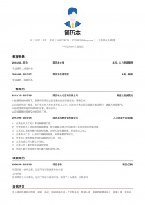 newest人力资源专员/助理personal简历模板