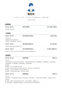 java软件工程师word简历模板