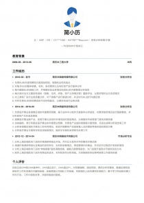 财务分析经理/主管找工作word简历模板