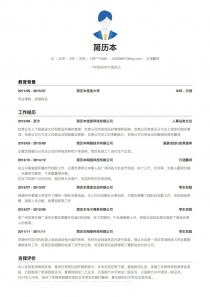 日语翻译完整个人简历模板