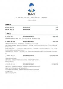 工程/机械/能源空白word简历模板