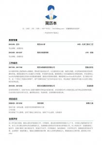 质量管理/安全防护word简历模板