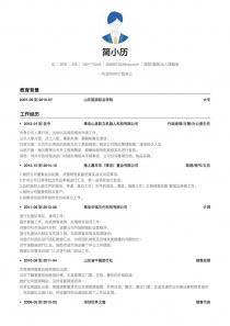 旅游/度假/出入境服务空白简历模板下载word格式