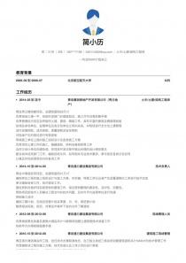 土木/土建/结构工程师免费简历模板下载word格式