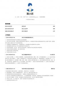 工程资料管理word简历模板