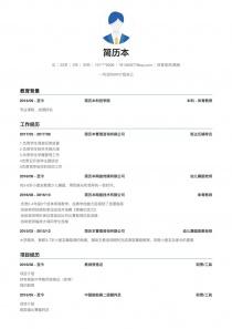 体育老师/教练word简历模板
