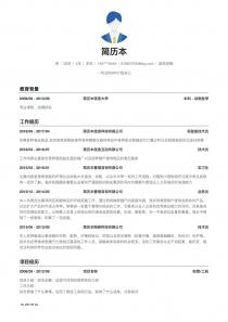 医药招商word简历模板