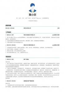 最新WEB前端开发招聘word简历模板下载