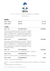 律师/法律顾问找工作word简历模板