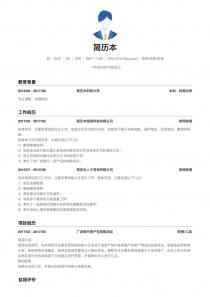 2017最新律师/法务/合规个人简历模板下载word格式