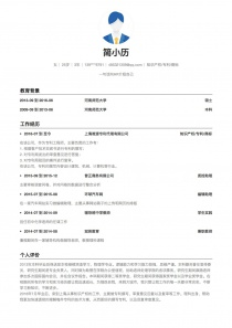 知识产权/专利/商标电子版简历模板下载