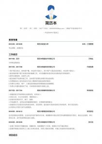 房地产开发/经纪/中介招聘简历模板下载word格式