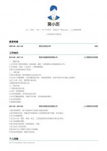 人力资源主管/HR空白简历模板下载word格式