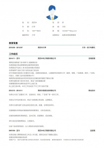品牌/连锁招商管理简历