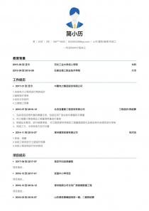 2017最新土木/建筑/裝修/市政工程空白word簡歷模板