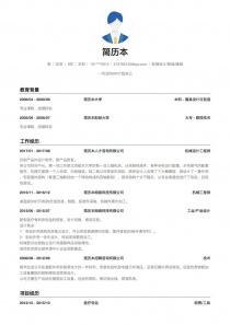 2017最新机械设计/制造/维修电子版简历模板下载word格式