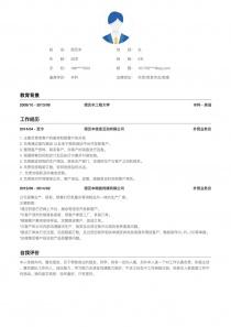 外贸/贸易专员/助理简历制作