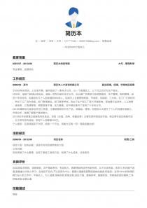 销售业务电子版word简历模板范文