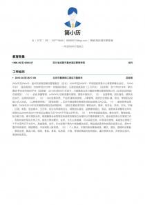 商超/酒店/娱乐管理/服务招聘word简历模板