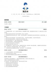 融资专员/助理word简历模板