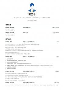 2017最新財務/審計/稅務找工作求職簡歷模板下載