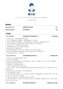 2017最新行政/后勤/文秘招聘個人簡歷模板