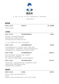 2017最新財務/審計/稅務找工作求職簡歷模板制作
