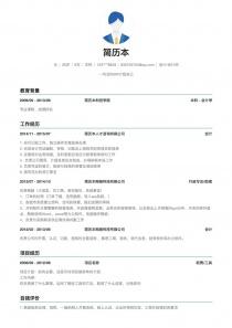 2017最新會計/會計師電子版簡歷模板