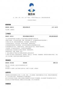 2017最新財務主管/總賬主管招聘word簡歷模板