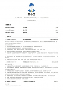 華南大區銷售總監個人簡歷模板