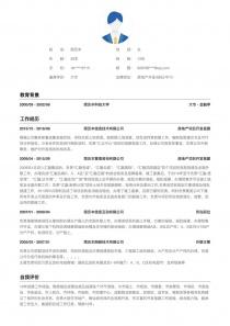 房地产开发/经纪/中介/公关/媒介简历模板
