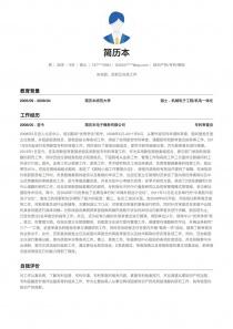 知识产权/专利/商标个人简历
