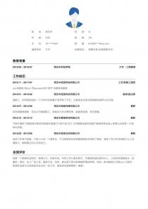 工艺/制程工程师简历制作