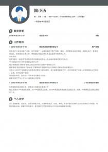 公关/媒介免费简历模板下载word格式