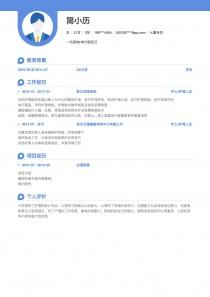2017最新人事專員電子版個人簡歷模板下載word格式