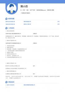 2017最新財務/審計/稅務免費簡歷模板下載word格式