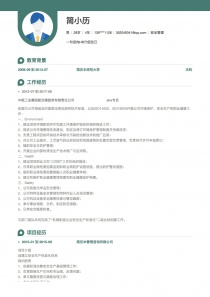 security管理简历模板download