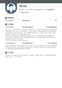 生产计划/物料管理(PMC)简历模板