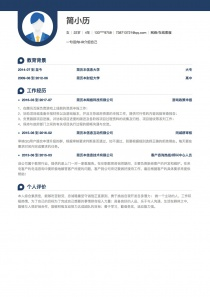 網絡/在線客服免費簡歷模板