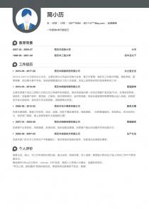 业务跟单电子版简历模板下载