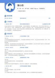 WEB前端开发完整个人简历模板下载