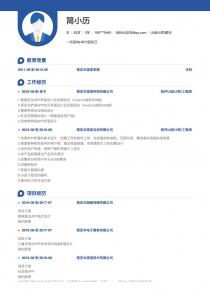 UI设计师/顾问空白个人简历模板