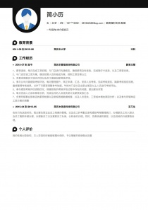 薪资福利专员/助理word简历模板