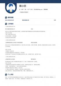 酒店旅游简历模板下载word格式