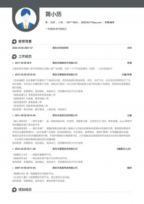 导演/编导招聘免费简历模板