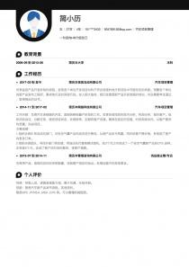 汽车项目管理word简历模板